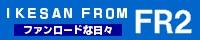 いけさんフロムFR2bana2.jpg