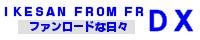 いけさんフロムFRDXbana2.jpg
