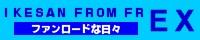 いけさんフロムFREXbana2.jpg