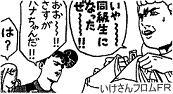 ikesan-doremi.jpg