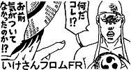 ikesan-onepiece.jpg